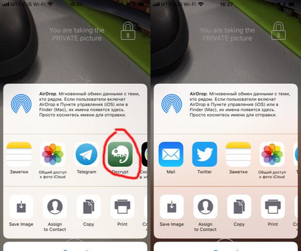 Фото №3 - Cammeleon — приложение, чтобы посылать секретные фото