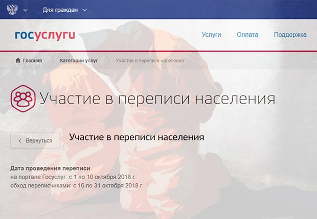Фото №1 - В России стартовала перепись населения, вопросы анкеты ставят людей в тупик