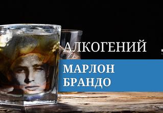 Алкогений: Марлон Брандо