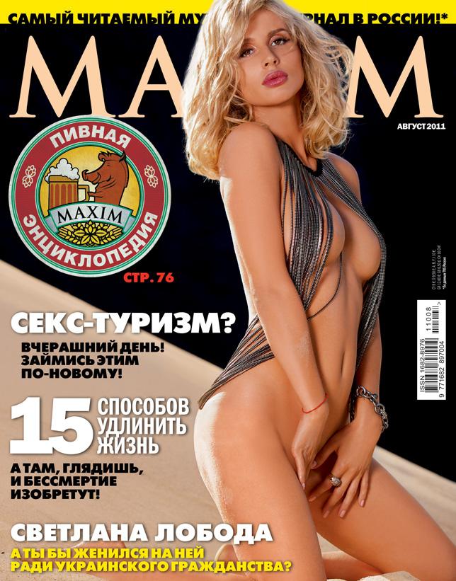 Фото №1 - ПОСЛЕДНИЙ MAXIM ЛЕТА