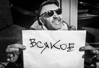 Новый альбом «Ленинграда» «Всякое»! Послушай прямо сейчас!