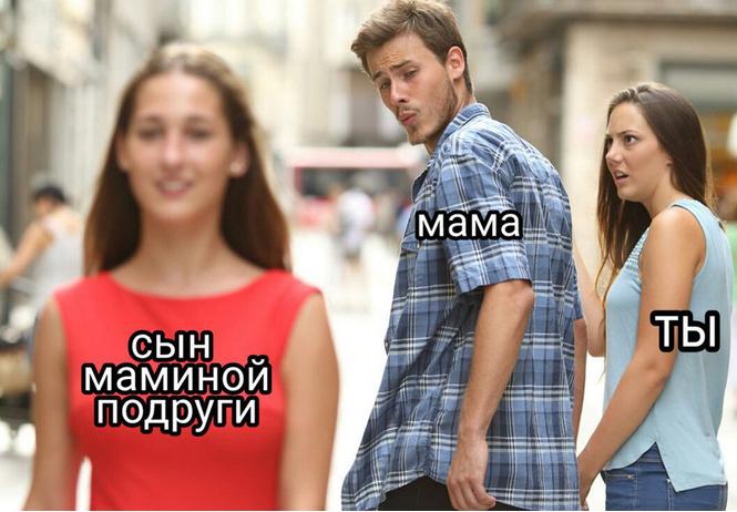 Мем недели: сын маминой подруги