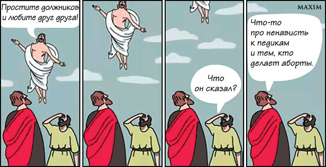 Комический комикс
