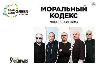 «Моральный кодекс» и его «Московская зима»