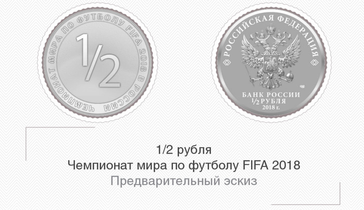 Фото №1 - Банк России хочет выпустить полушку в честь победы наших над Хорватией