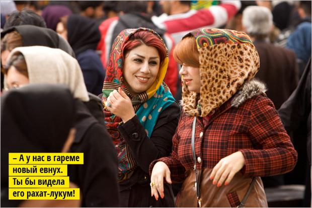 Фото №1 - Из Ирана с иронией: люди, ислам, диковинные способы пить и заниматься сексом