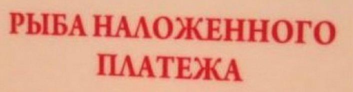 Фото №13 - Тест: Умеешь ли ты понимать заграничные надписи на русском?