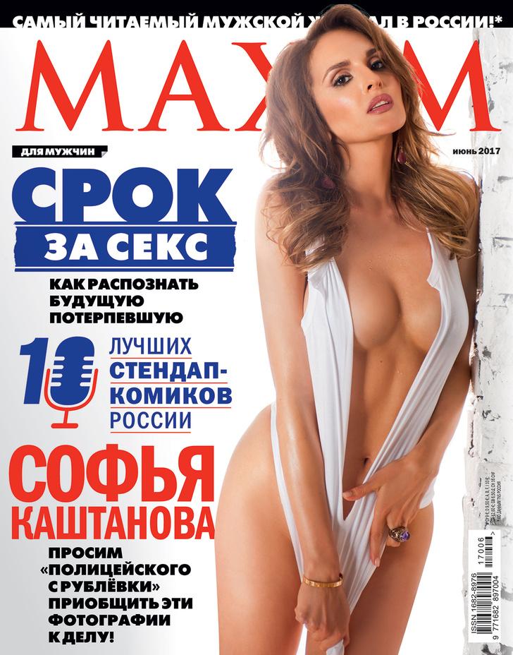 MAXIM в июне: жара пришла надолго! На обложке — актриса Софья Каштанова!