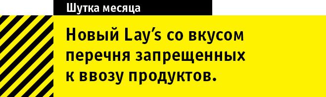 Новый Lay's со вкусом перечня запрещенных к ввозу продуктов.