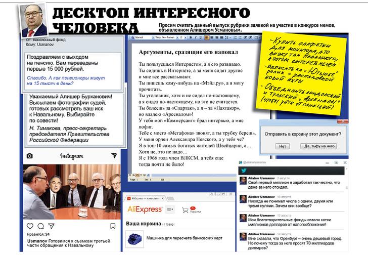 Фото №1 - Что творится на экране компьютера Алишера Усманова