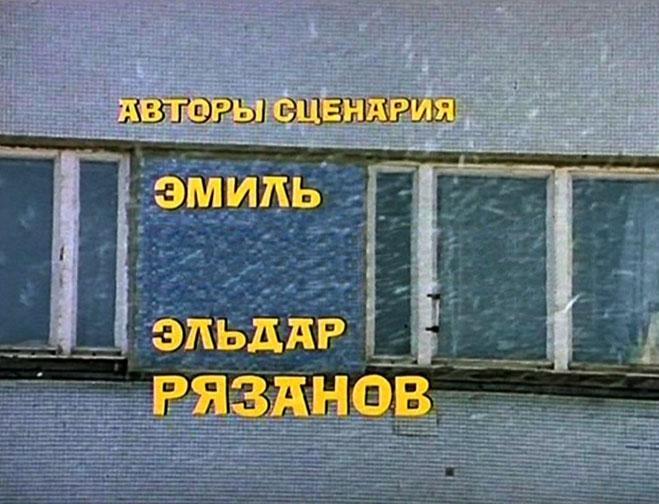 Фото №4 - С легкой иронией, или Пар судьбы: немного правдивая история создания фильма «Ирония судьбы»