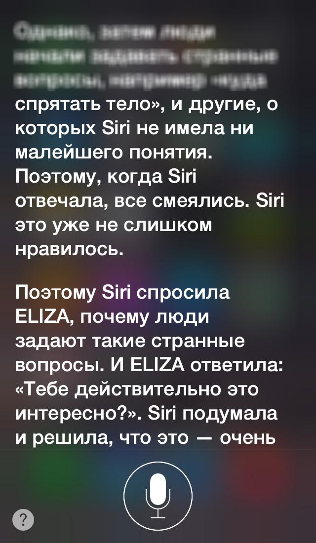 Фото №14 - Эксклюзив: интервью с бета-версией русскоговорящей Siri