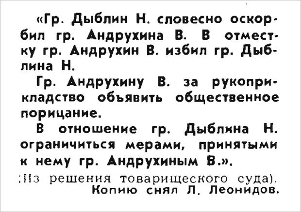 Фото №10 - Идиотизмы из прошлого: 1969 год (выпуск №2)