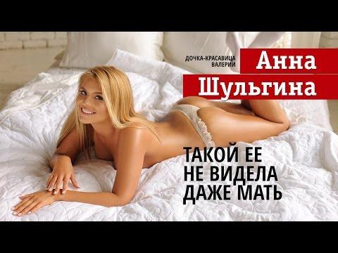 Анна Шульгина Голая