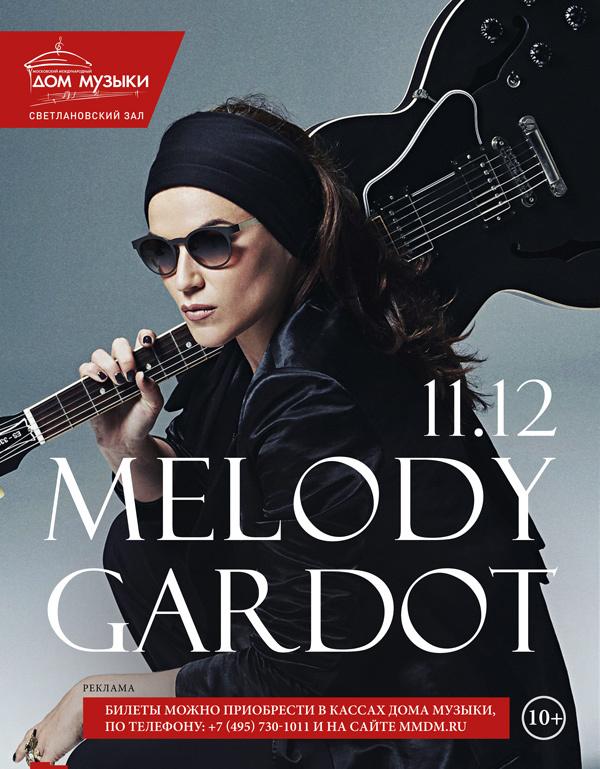 Эксклюзивный концерт Мелоди Гардо в Москве. Для рок-н-ролльщиков с джазом в сердце!