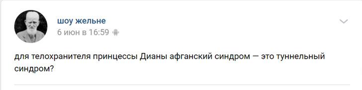 Фото №11 - 10 малоизвестных, но смешных пабликов в «Контакте»