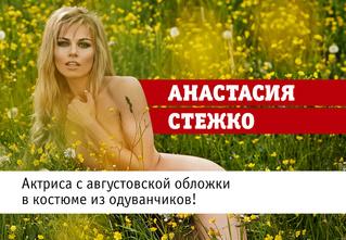 Анастасия Стежко в костюме из одуванчиков