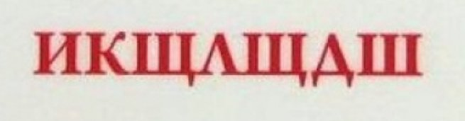 Фото №7 - Тест: Умеешь ли ты понимать заграничные надписи на русском?