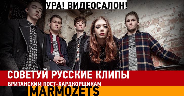 Фото №1 - Советуй клипы для нового «Видеосалона» с Marmozets и выигрывай билеты на их концерт