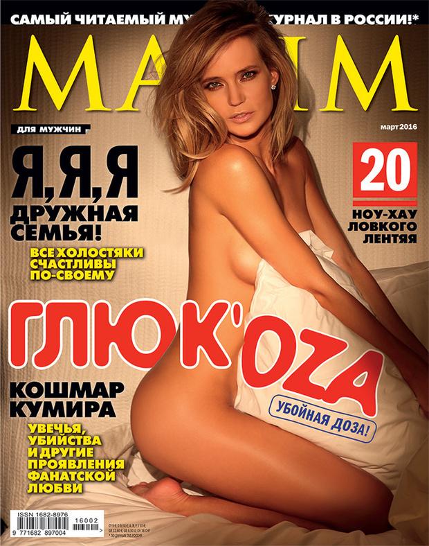 Глюк'oZa в мартовском MAXIM
