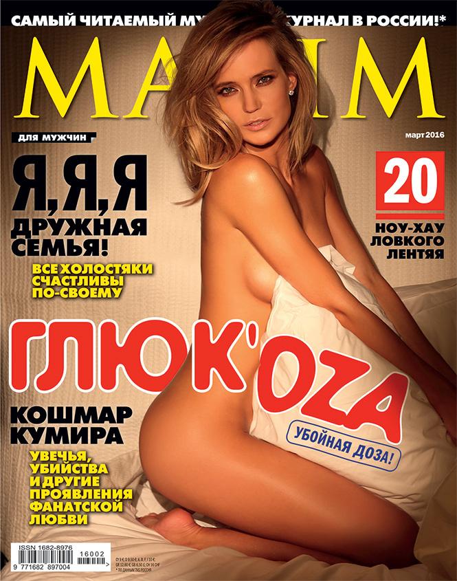 Обнаженная Глюкоза появилась на обложке мужского журнала MAXIM