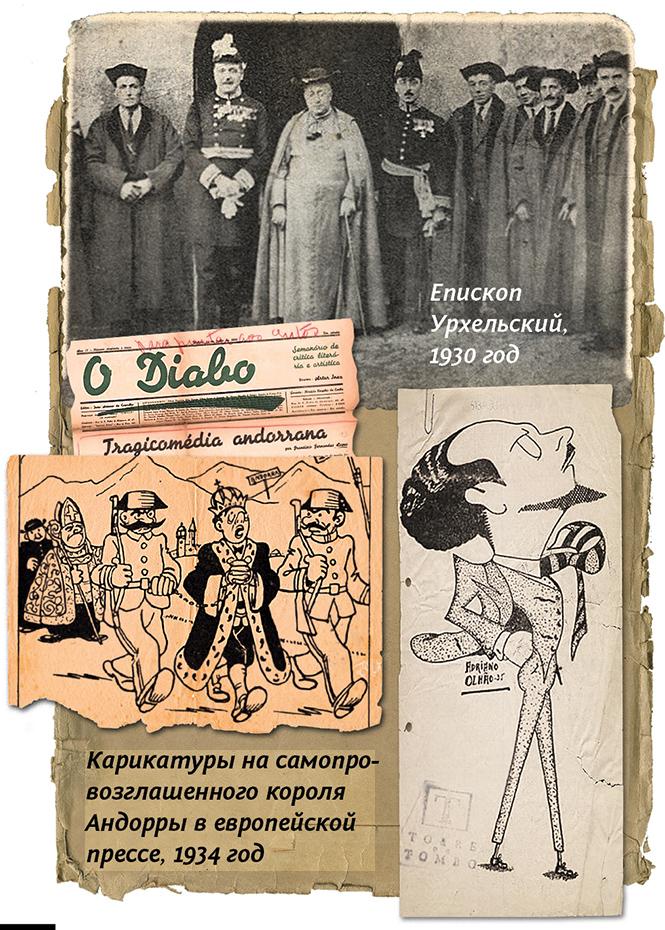 Фото №4 - Непридуманная история русского авантюриста, ставшего королем Андорры