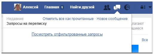 Фильтрованные сообщения в Фейсбуке