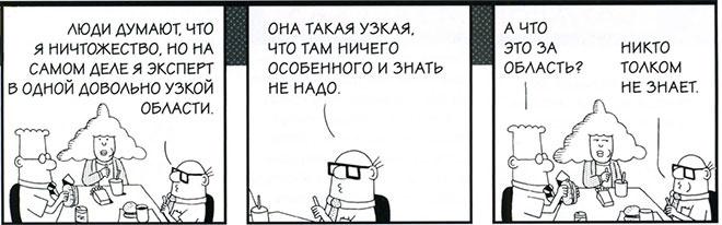 Школа выживания в офисе в картинках