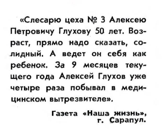 Фото №18 - Идиотизмы из прошлого: 1973-й год (выпуск № 5)