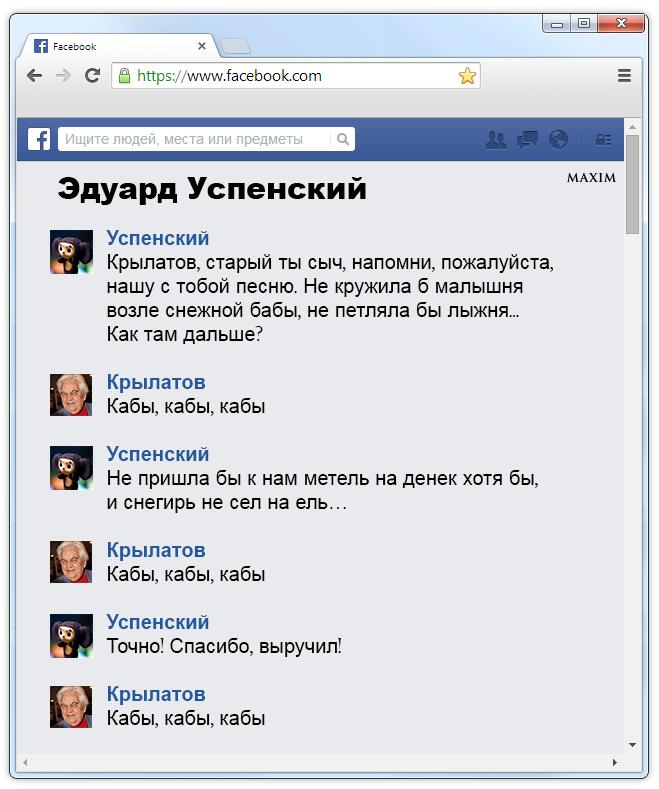 Facebook Успенского