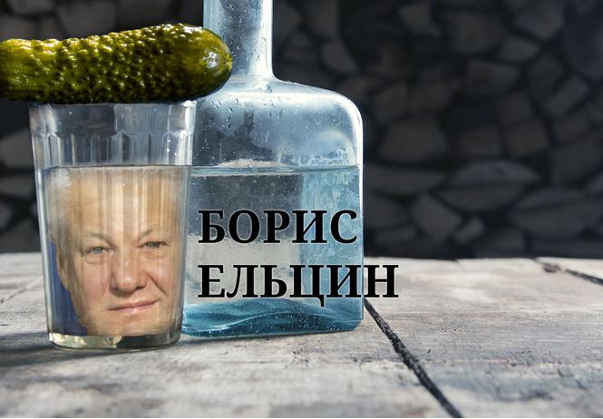 алкогений борис ельцин