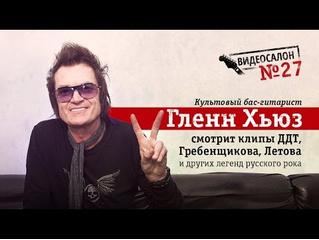 Русские клипы глазами Гленна Хьюза/Glenn Hughes (Видеосалон №27)