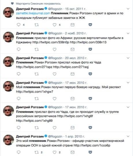 Лучшие шутки про «несуществующего» племянника Рогозина