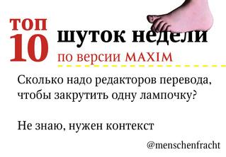 Топ-10 лучших шуток недели! (23.07— 29.07)