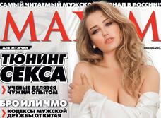 Аглая Шиловская и Алиса Вокс в январском MAXIM!