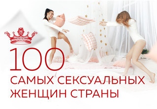 MAXIM запускает голосование — ежегодный рейтинг «100 самых сексуальных женщин страны»