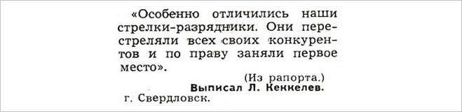 Рубрика Нарочно не придумаешь Крокодил 1961-1964