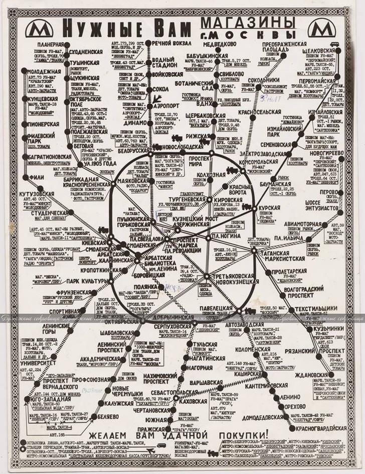 Фото №1 - Неофициальная карта московских магазинов 1986 года