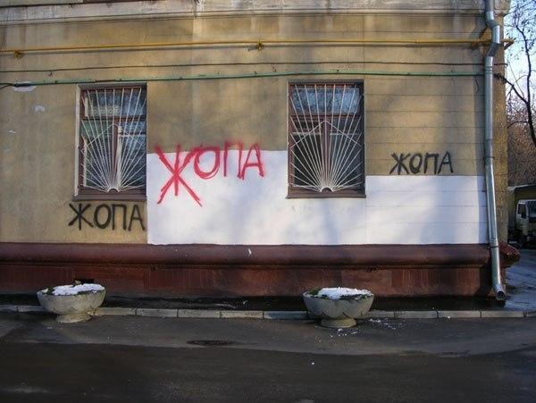 Фото №37 - Красное на черном: Как уличный художник троллил коммунальщиков