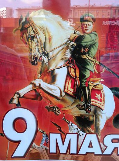 Фото №15 - Самые дикие и нелепые плакаты к 9 Мая