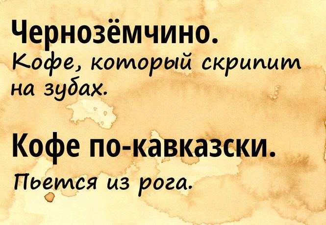 руссиано самых русских сортов кофе