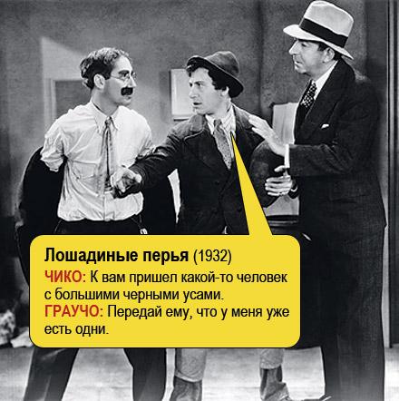 Фото №4 - Марксы атакуют! История величайших гениев комедии