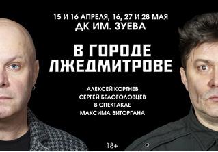 Показы премьерного спектакля «В городе Лжедмитрове» продолжаются