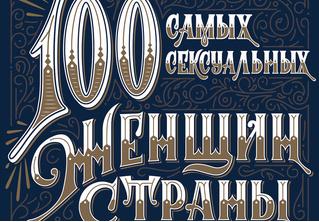 100 самых сексуальных женщин страны в январском MAXIM — узри достойнейшую!