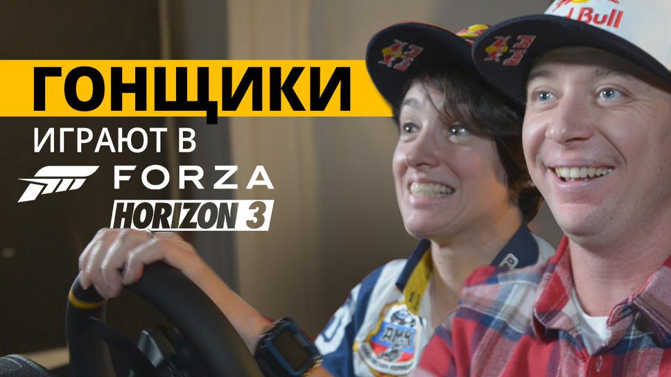 Forza Horizon 0 — профессиональные гонщики играют равно оценивают новоиспеченный автосимулятор
