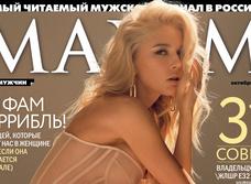 Эрика Герцег на обложке октябрьского номера MAXIM!