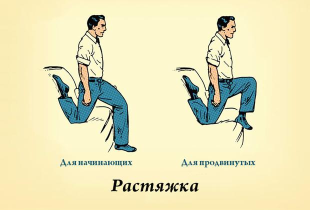 Фото №5 - Упражнения при сидячей работе