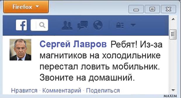 Facebook Сергея Лаврова