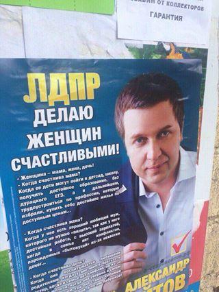 Фото №5 - Самые нелепые предвыборные плакаты 2016 года