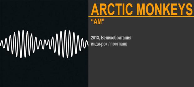 Фото №62 - 36 самых репрезентативных альбомов XXI века